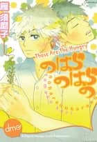 These Are The Hungry ebook by Sumako Kari