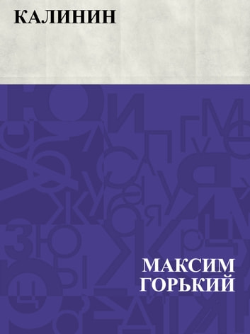 Калинин ebook by Максим Горький