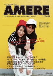 AMERE 1・2月号 2017 - アメリカ村のファッション誌AMERE 1・2月合併号 ebook by 久米 猛