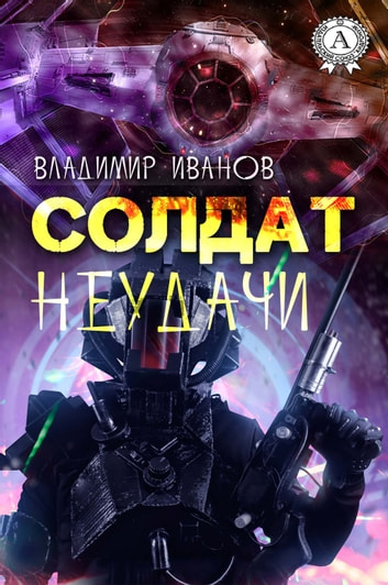 Солдат неудачи ebook by Владимир Иванов