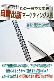 この一冊で大丈夫!自費出版マーケティング入門 ebook by Kobo.Web.Store.Products.Fields.ContributorFieldViewModel