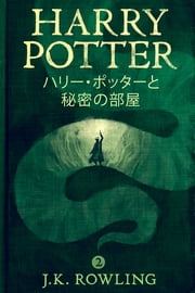 ハリー・ポッターと秘密の部屋 - Harry Potter and the Chamber of Secrets ebook by J.K. Rowling, Yuko Matsuoka