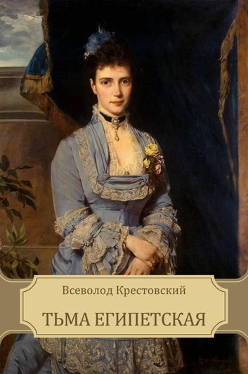 T'ma egipetskaja: Russian Language ebook by Vsevolod  Krestovskij