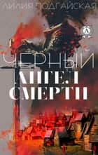 Черный ангел смерти ebook by Лилия Подгайская