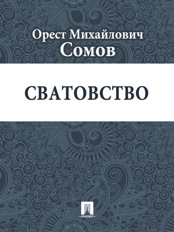 Сватовство ebook by Сомов О.М.