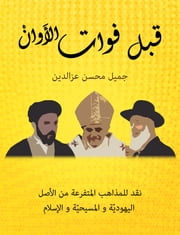 قبل فوات الأوان ebook by Jamil Ezzeddine