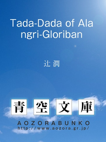 Tada-Dada of Alangri-Gloriban - (written in pure cosmopolitanic jargon and with unique style japonee) ebook by 辻 潤