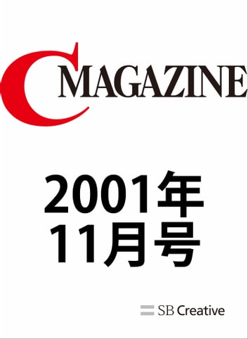 月刊C MAGAZINE 2001年11月号 ebook by C MAGAZINE編集部