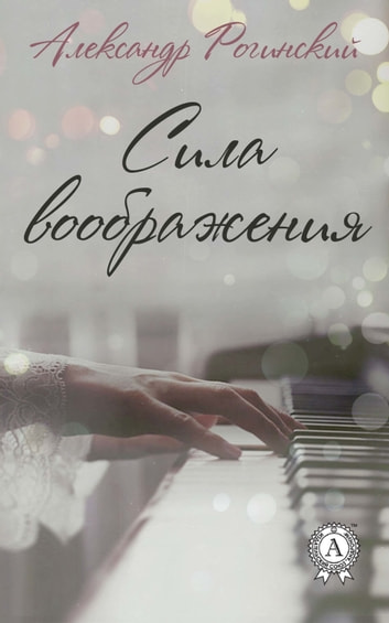 Сила воображения eBook by Александр Рогинский