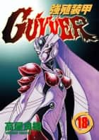 強殖裝甲GUYVER (18) ebook by 高屋良樹