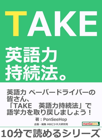 TAKE 英語力持続法。 ebook by PonSeeHop,MBビジネス研究班