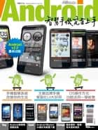 Android智慧手機完全上手 ebook by 手機GOGO編輯部