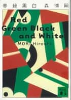 赤緑黒白 Red Green Black and White ebook by 森博嗣