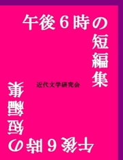 午後6時の短編集 ebook by Kobo.Web.Store.Products.Fields.ContributorFieldViewModel