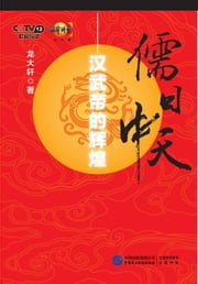 Confucianism in Its Heyday---The Glory Of Emperor Wu Of Han Dynasty ebook by Long Daxuan