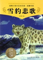 Snow Leopard Tragedy ebook by Shixi Shenxi