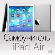 Самоучитель iPad Air ebook by Тим  Шин