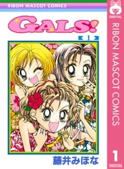GALS! 1 ebook by 藤井みほな