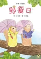 多多和吉吉:野餐日 ebook by 安石榴, 林玲遠