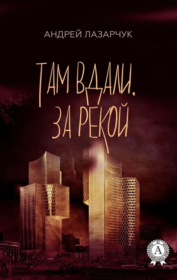 Там вдали, за рекой ebook by Андрей Лазарчук