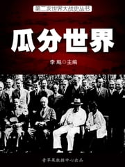 第二次世界大战史·瓜分世界 ebook by