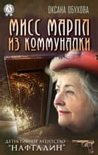 Мисс Марпл из коммуналки ebook by