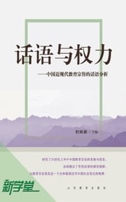 Discourse and Power——Discourse Analysis of Chinese Modern and Contemporary Education Theme - XinXueTang Digital Edition ebook by Dan Zhao Bin