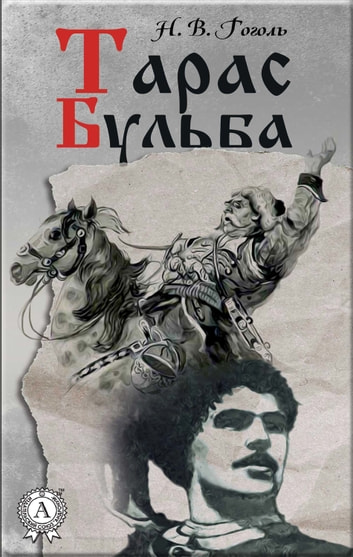 Тарас Бульба ebook by Н.В. Гоголь