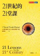 21世紀的21堂課 - 21 Lessons for the 21st Century ebook by 哈拉瑞 Yuval Noah Harari, 林俊宏