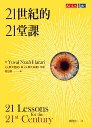 21世紀的21堂課 - 21 Lessons for the 21st Century 電子書 by 哈拉瑞 Yuval Noah Harari, 林俊宏