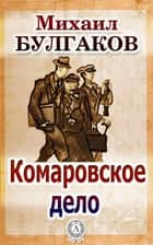 Комаровское дело ebook by Михаил Булгаков