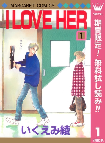 I LOVE HER【期間限定無料】 1 ebook by いくえみ綾
