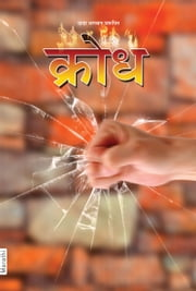 Anger (In Marathi) ebook by Dada Bhagwan