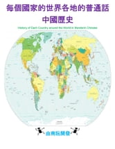 每個國家的世界各地的普通話中國歷史 - History of Each Country around the World in Mandarin Chinese ebook by Nam Nguyen