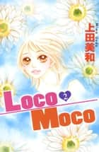 Loco Moco (2) ebook by 上田美和