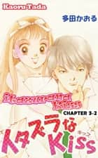 itazurana Kiss - Chapter 3-2 電子書 by Kaoru Tada
