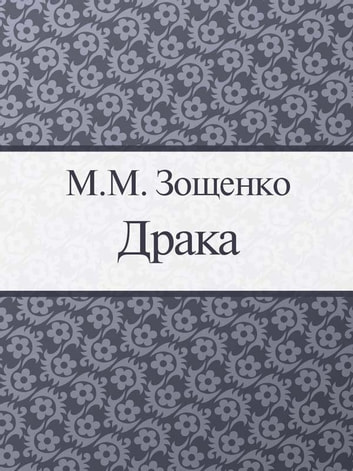 Драка ebook by Зощенко М.М.