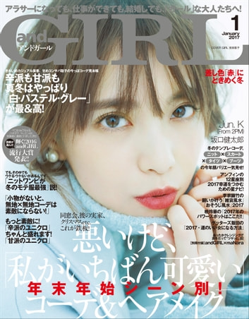 andGIRL 2017年1月号 ebook by