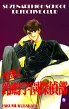 SUZUNARI HIGH SCHOOL DETECTIVE CLUB - Volume 6 ebook by Takumi Kusakabe