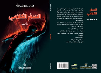 السم الكلامي ebook by Firas Awadallah