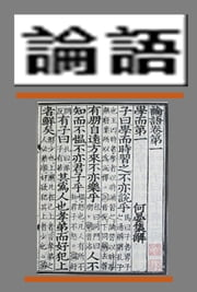 論語  孔子 著  Confucius ebook by Confucius,孔子