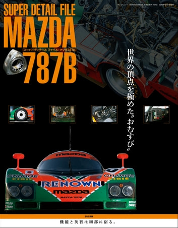 三栄ムック SUPER DETAIL FILE MAZDA 787B ebook by 三栄書房