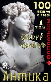 Антика. Том 1 ebook by Еврипид, Овидий