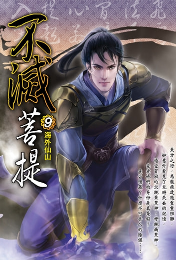 不滅菩提09海外仙山 ebook by 左夜
