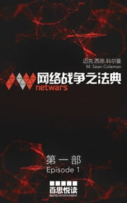 netwars - The Code 1 (Chinese) - Thriller ebook by M. Sean Coleman