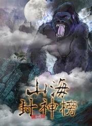 盤古大神 C - Realm of Chaos C(Traditional Chinese) ebook by 蘆葦草