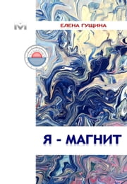 Я - МАГНИТ ebook by Елена Гущина