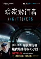 暗夜飛行者 - Nightflyers ebook by 喬治.馬汀(George R. R. Martin)