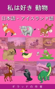 私は好き 動物 日本語 - アイスランド語 ebook by Kobo.Web.Store.Products.Fields.ContributorFieldViewModel