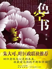 色空书 ebook by Kobo.Web.Store.Products.Fields.ContributorFieldViewModel